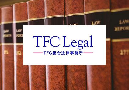 TFC Legal UK - Logo Design and Wordpress Website Design